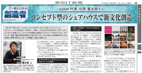 メディア掲載:東京IT新聞にインタビュー頂きました