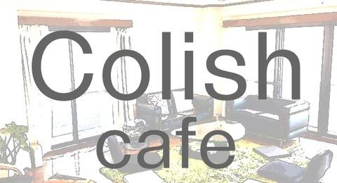 5月18日(土)11:00~17:00「colishカフェ」開催!