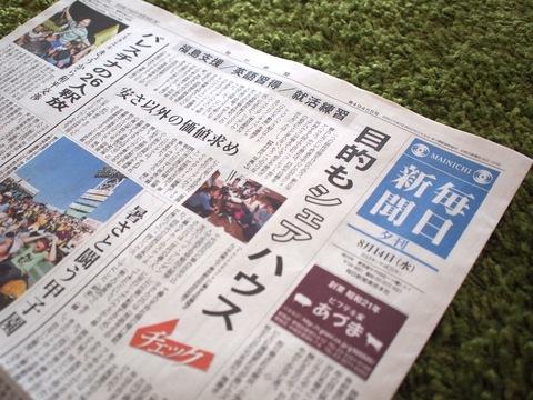 メディア掲載: 毎日新聞夕刊 (8/14) 1面に掲載されました