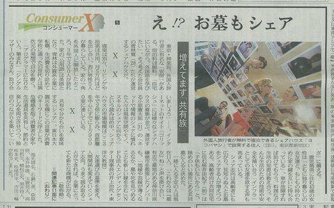 メディア掲載:日経新聞1面にてcolishが紹介されました