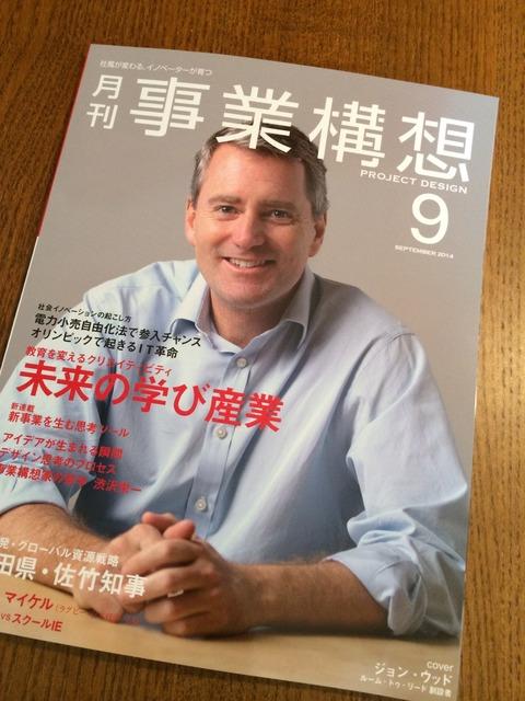 メディア掲載:月刊事業構想9月号に掲載されました