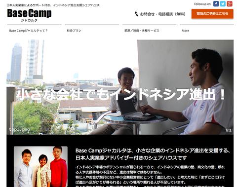 インドネシア進出支援シェアハウス「Basecampジャカルタ」
