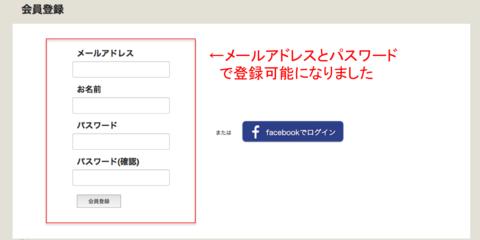グループ・企業での会員登録が出来るようになりました。