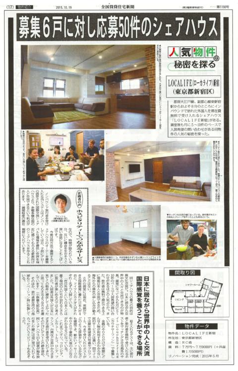 10/19 全国賃貸住宅新聞でLOCALIFEが紹介されました。