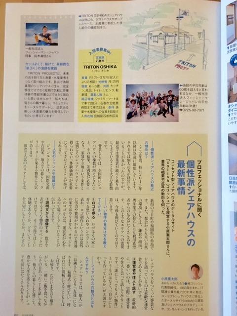 田舎暮らしの本(宝島社)で代表小原のインタビューが掲載されました
