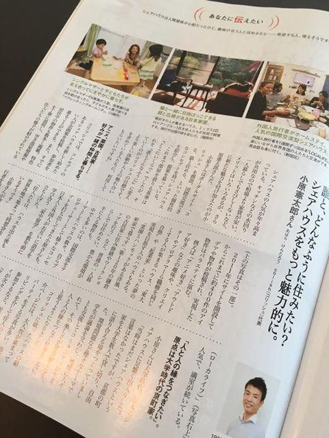 クロワッサン(マガジンハウス)7月号に掲載されました!