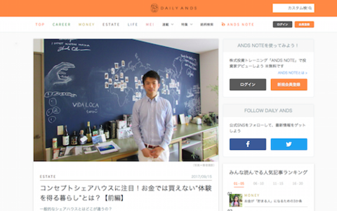 Zuu media onlineさんのDAILY ANDSにインタビュー記事が紹介されました。