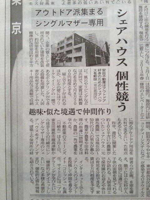 日経新聞に掲載されました
