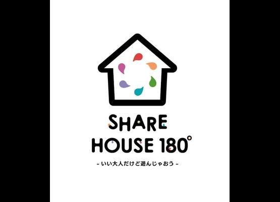 SHARE HOUSE 180°(シェアハウスワンエイティ)