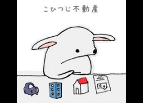 こひつじ商事株式会社