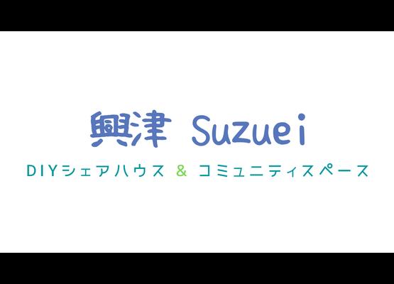 興津SUZUEI(石田)