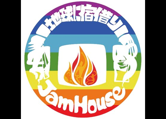 地球に宿借りJamHouse