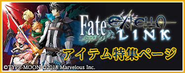 Fate/EXTELLA アイテム特集ページ