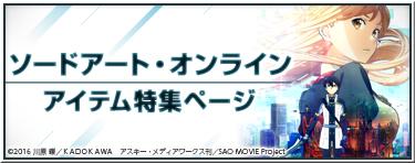 「ソードアート・オンラインⅡ」アイテム特集ページ