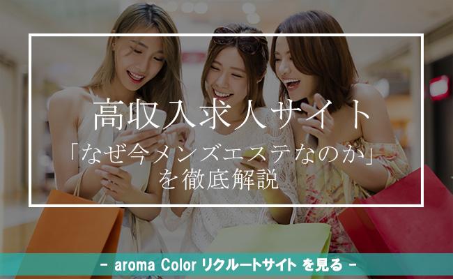 高収入求人サイト aroma Colorリクルートサイト