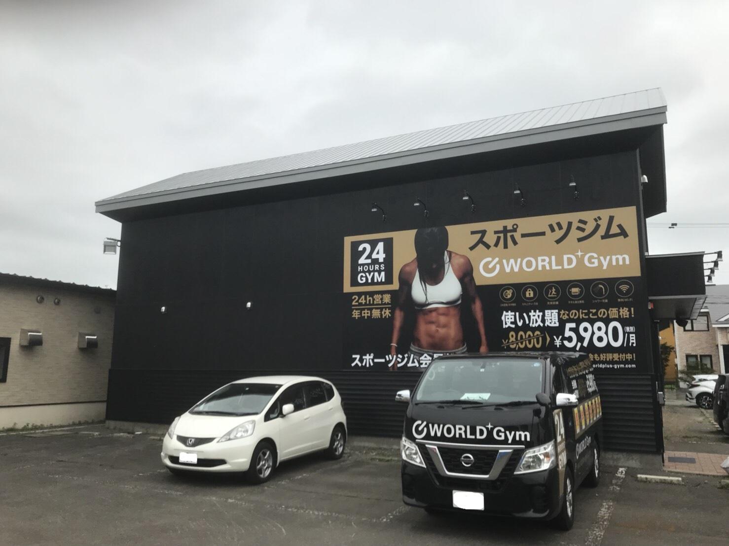 ワールド+ジム 釧路文苑店