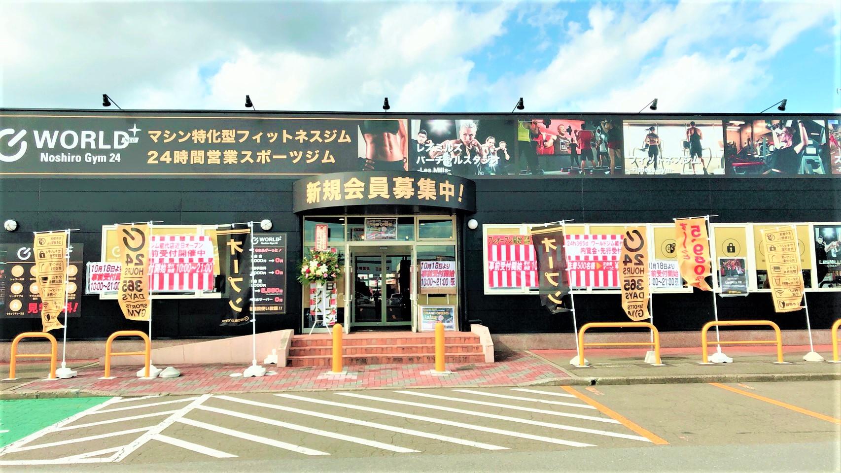 ワールド+ジム 能代店
