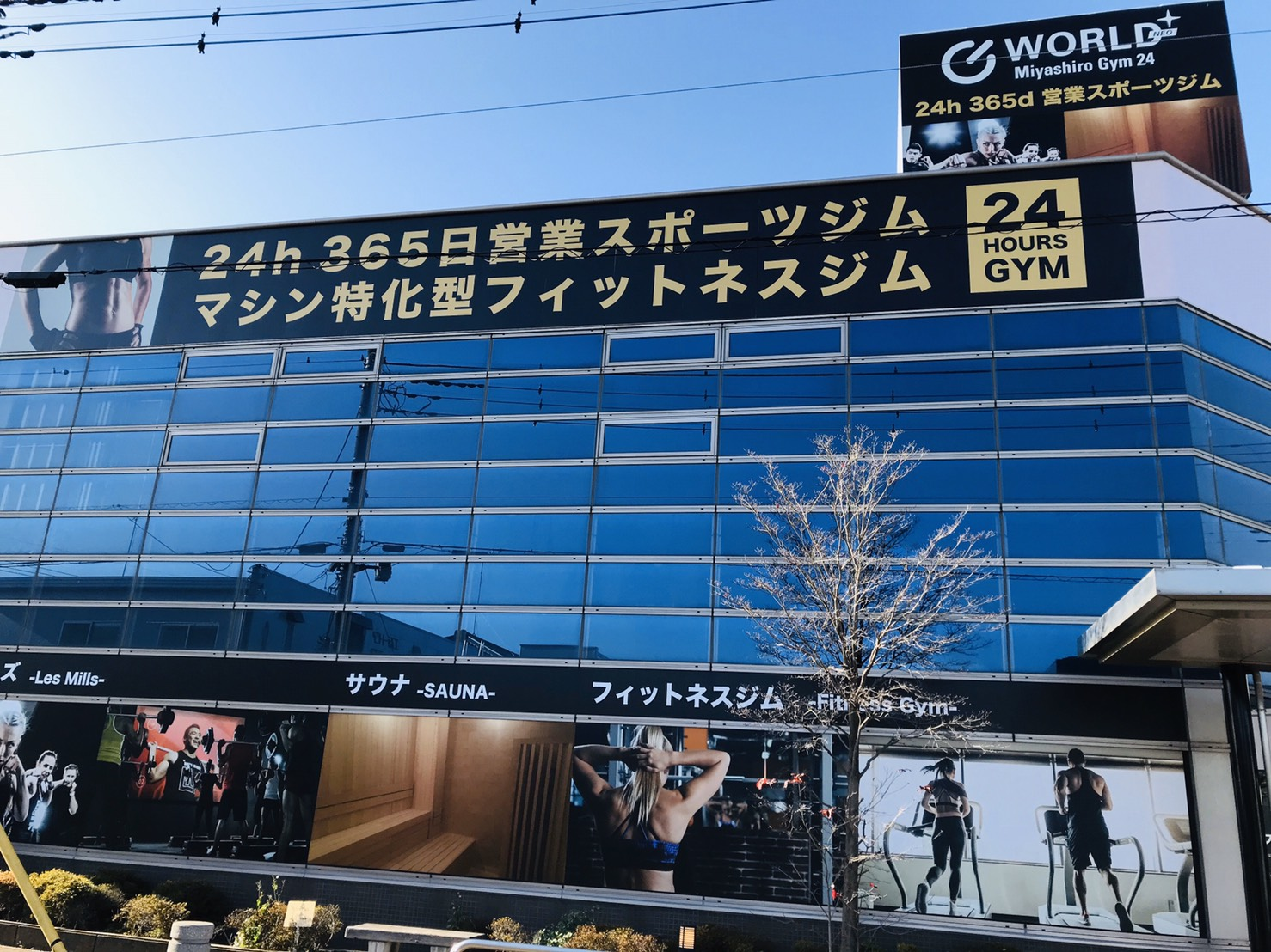 ワールド+ジム 宮代店