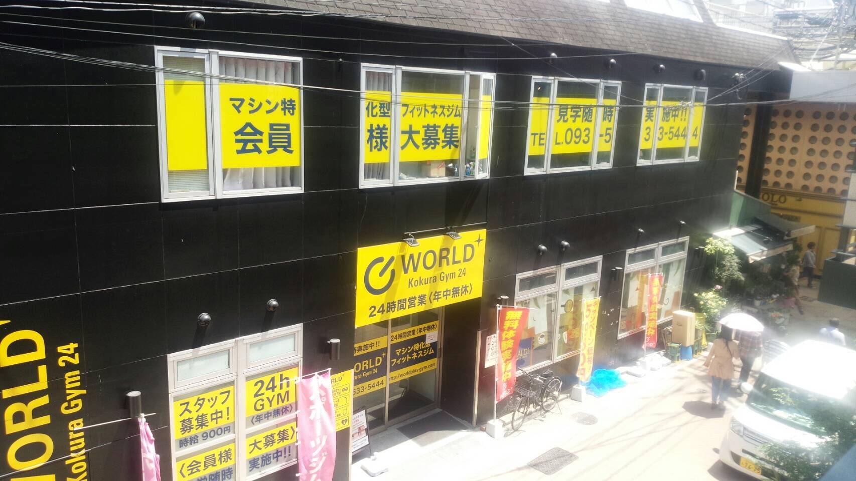 ワールド+ジム 小倉店