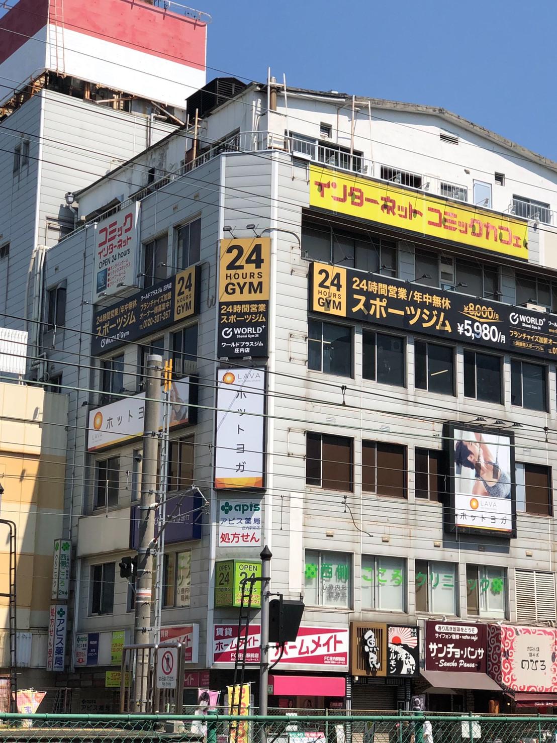 ワールド+ジム 庄内店