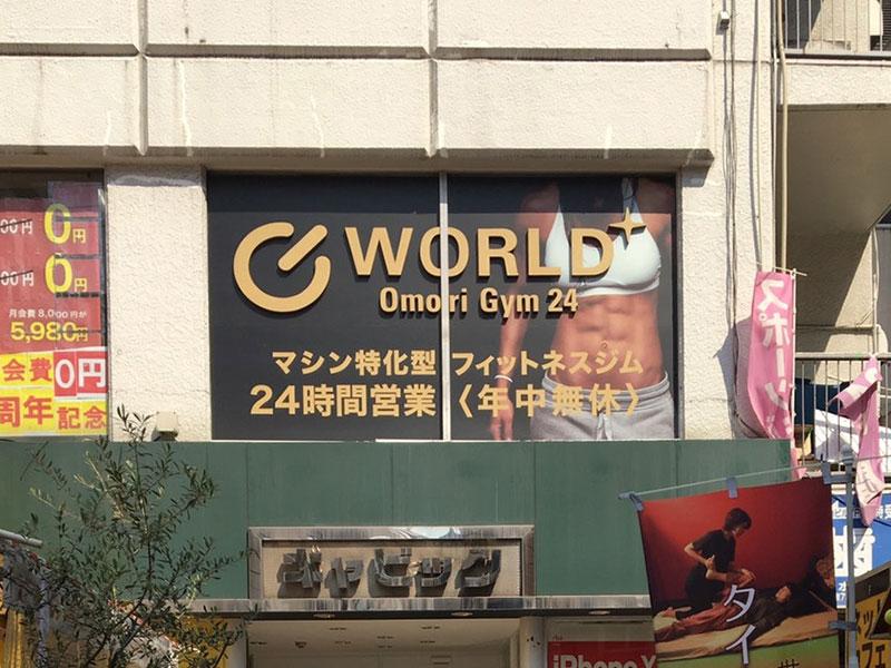 ワールド+ジム 大森店