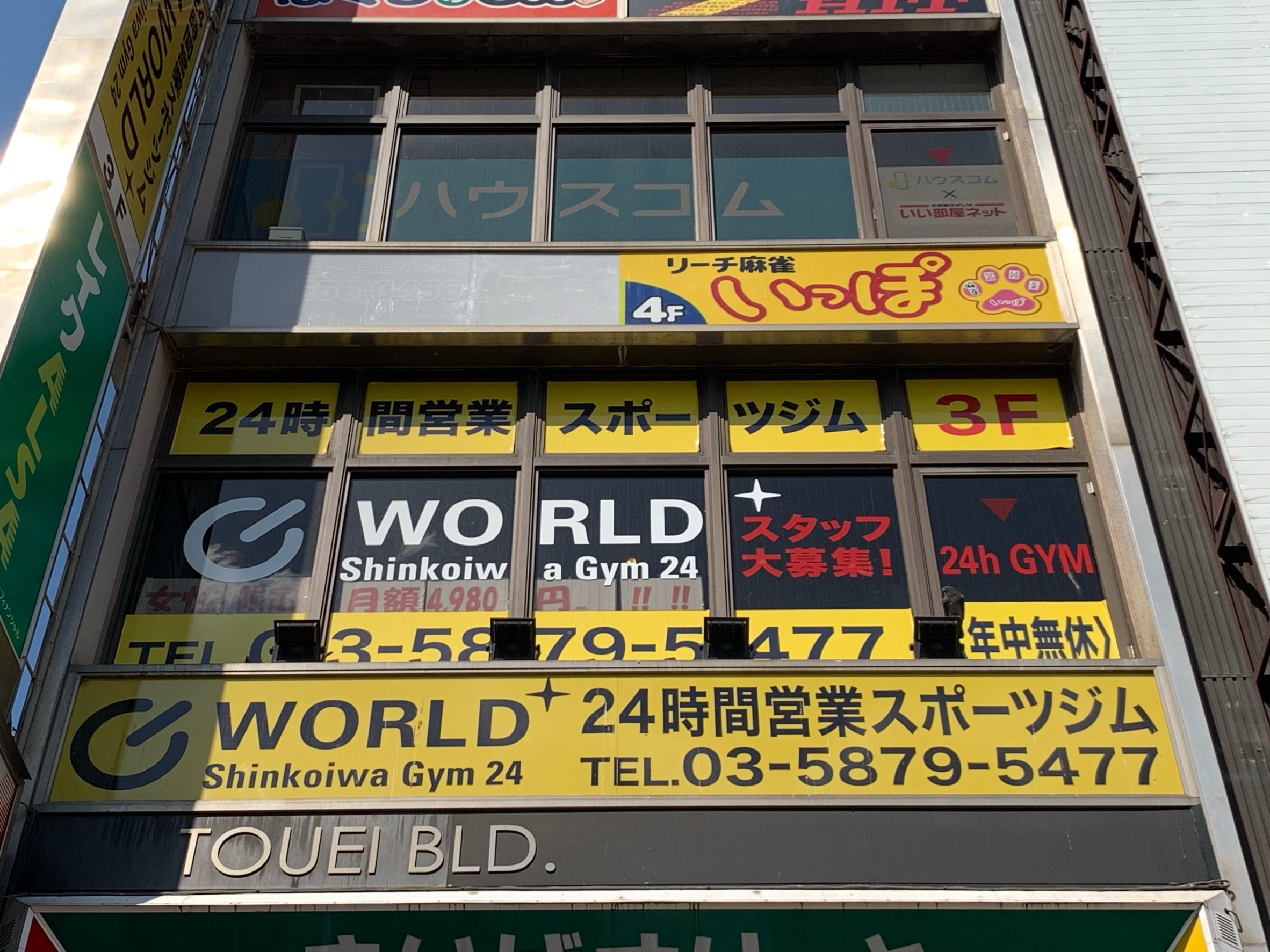 ワールド+ジム 新小岩店