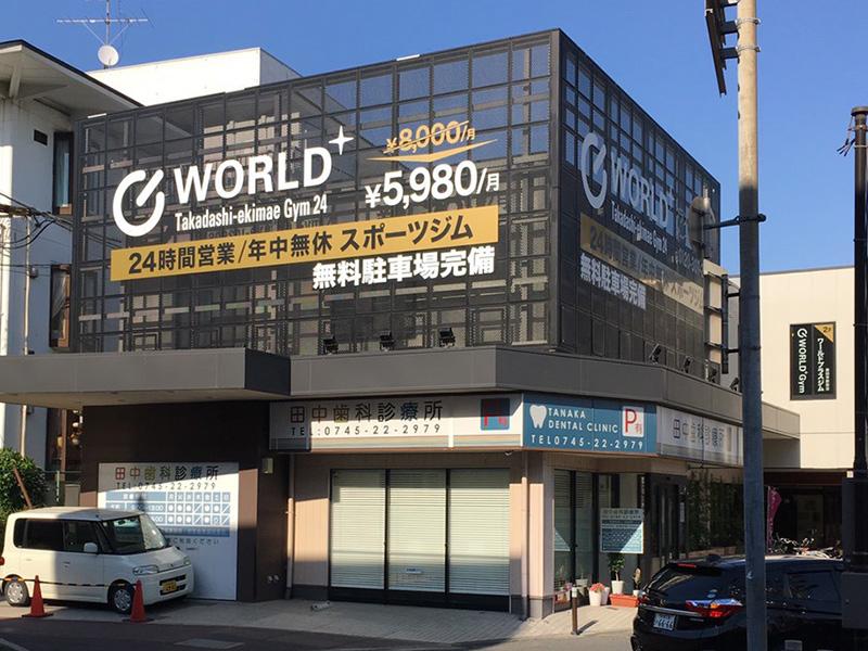 ワールド+ジム 高田市駅前店