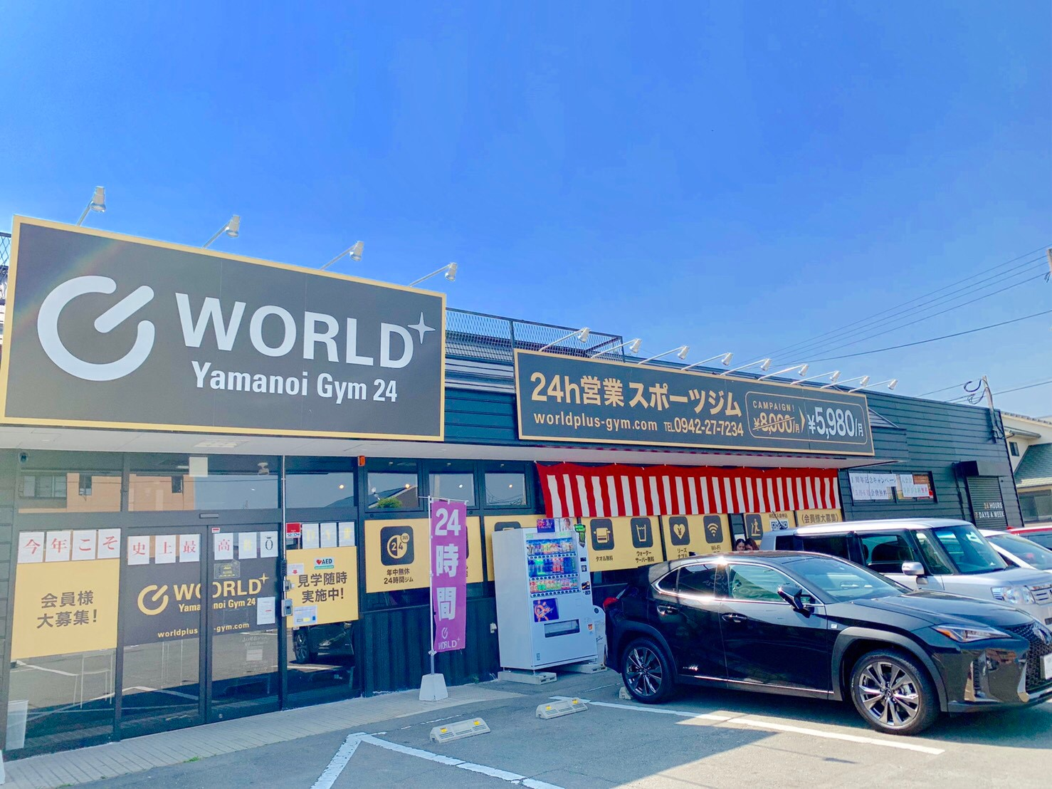 ワールド+ジム 山ノ井店