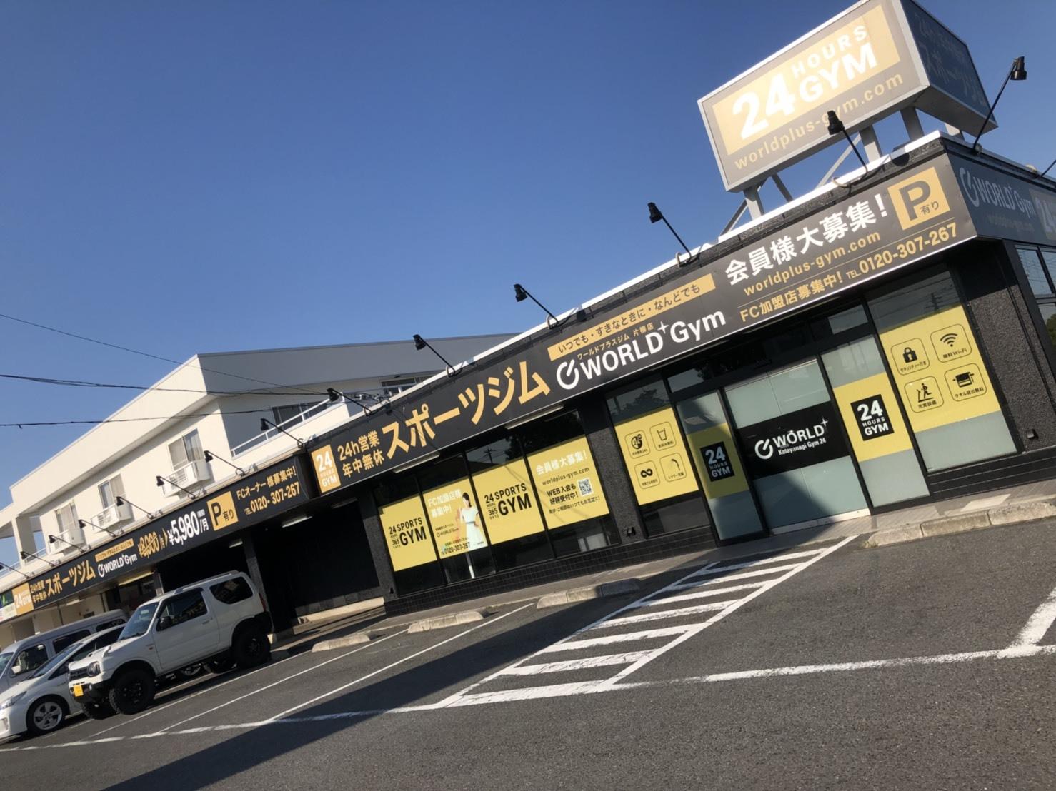 ワールド+ジム 片柳店