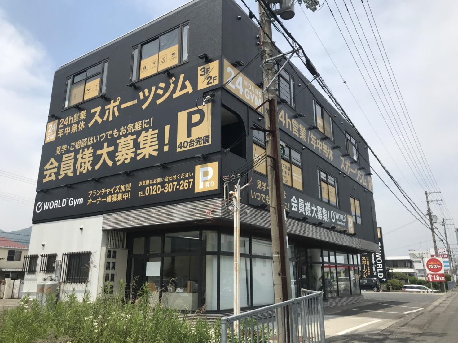 ワールド+ジム 洲本店