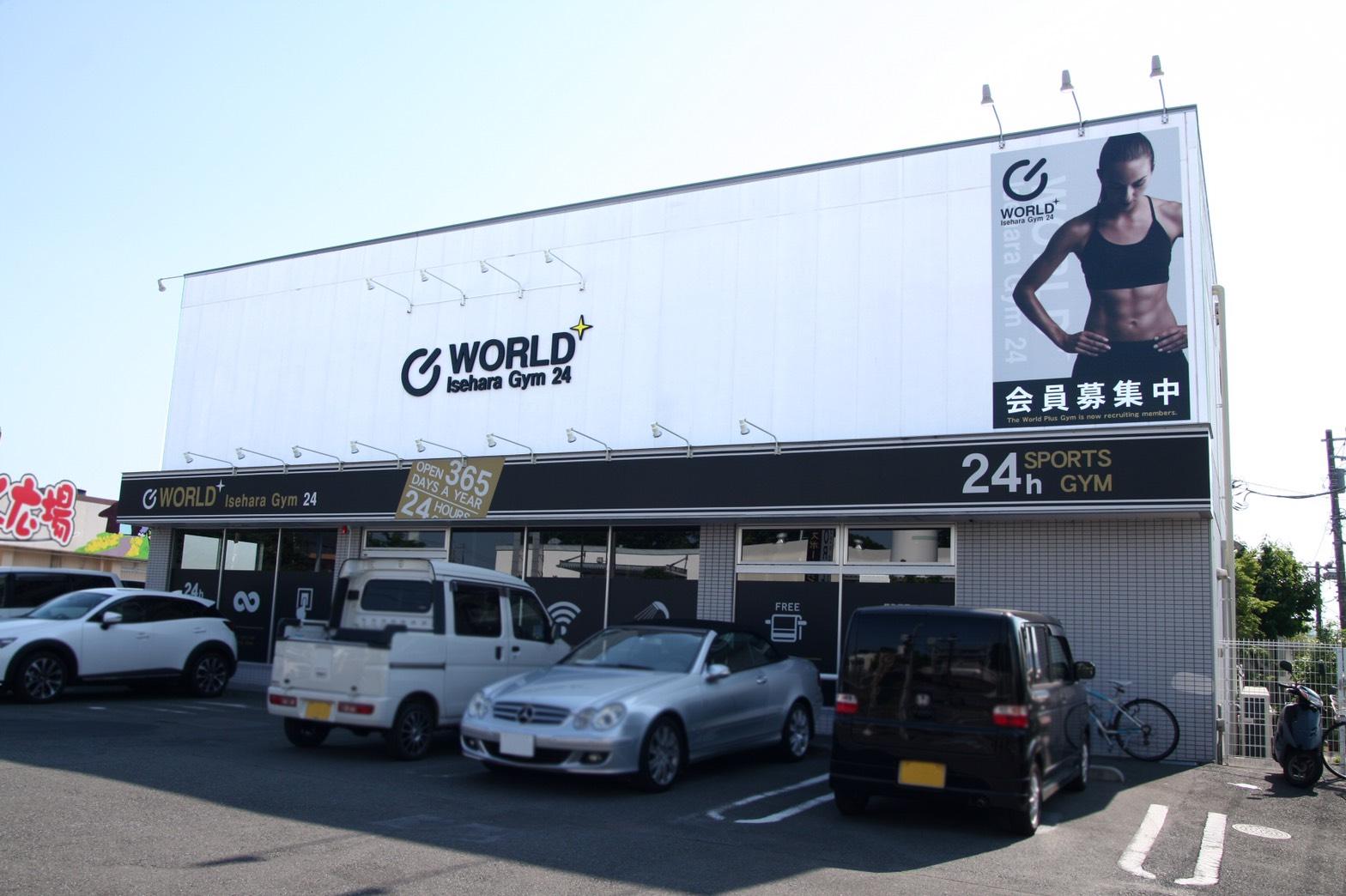 ワールド+ジム 伊勢原店