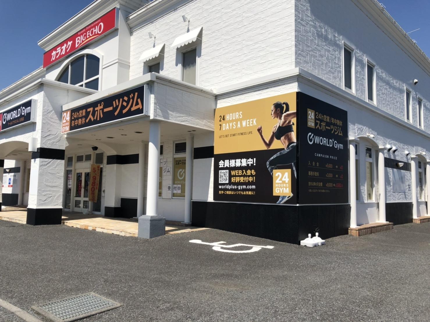 ワールド+ジム 古河店
