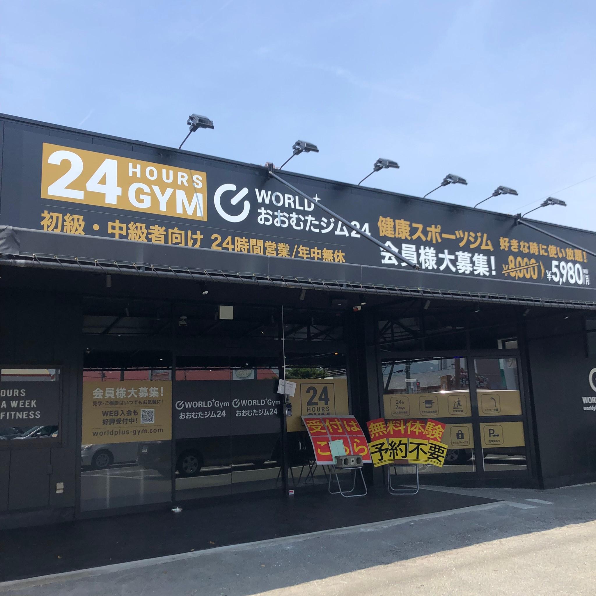 ワールド+ジム 大牟田店