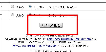 HTML生成