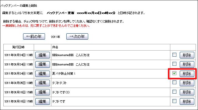 バックナンバー編集・削除