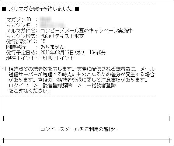 メール入稿