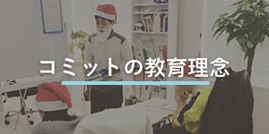 個別指導塾コミット|加古川市の学習塾・塾