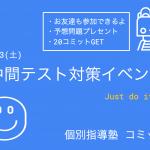 加古川で学習イベント開催中♫