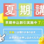 【2018年度】夏期講習のお知らせ