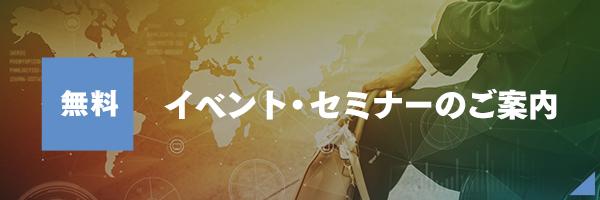 無料 外国人採用イベント・セミナーのご案内