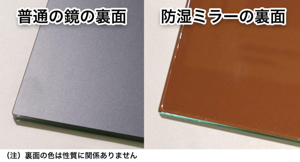 比較-普通の鏡と防湿ミラー2