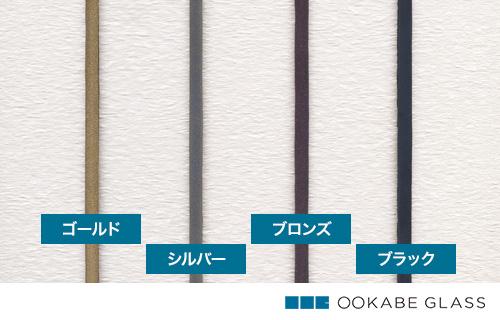 ステンドグラスの描線の色