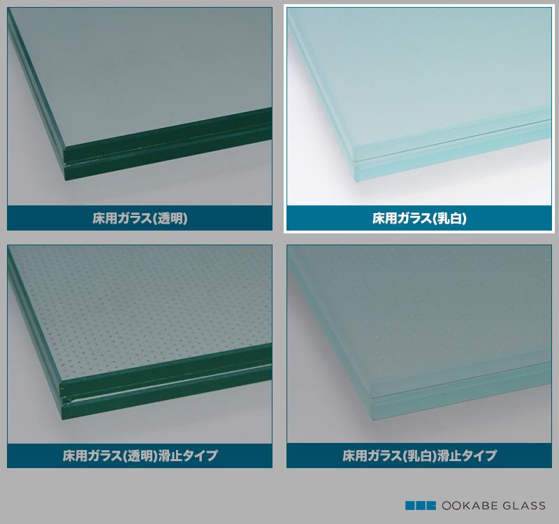 「床用ガラス」の種類