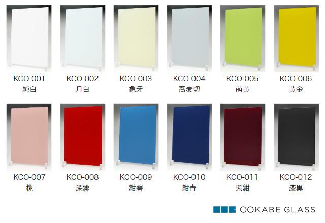 塗装カラーガラス「彩」 : ラインナップ
