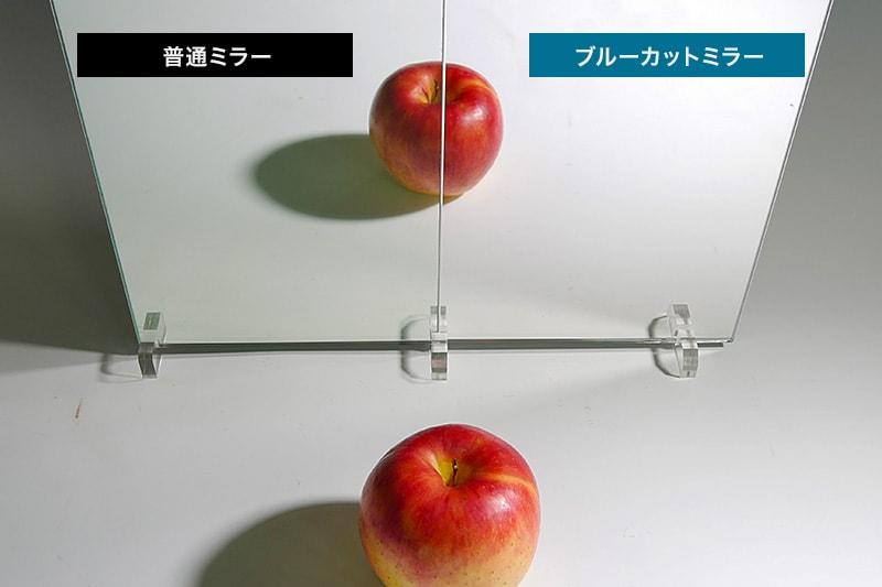「普通ミラー」と「ブルーカットミラー」の見え方の違い : リンゴ(2)