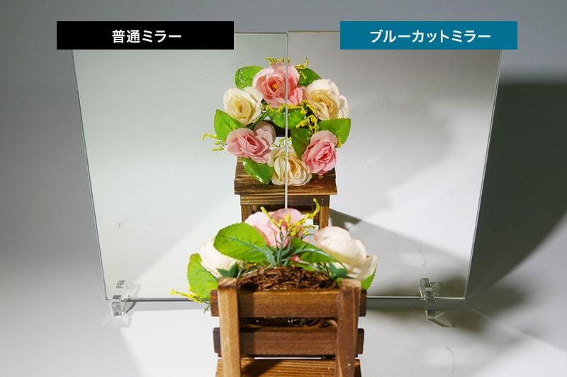 「普通ミラー」と「ブルーカットミラー」の見え方の違い : 造花(1)
