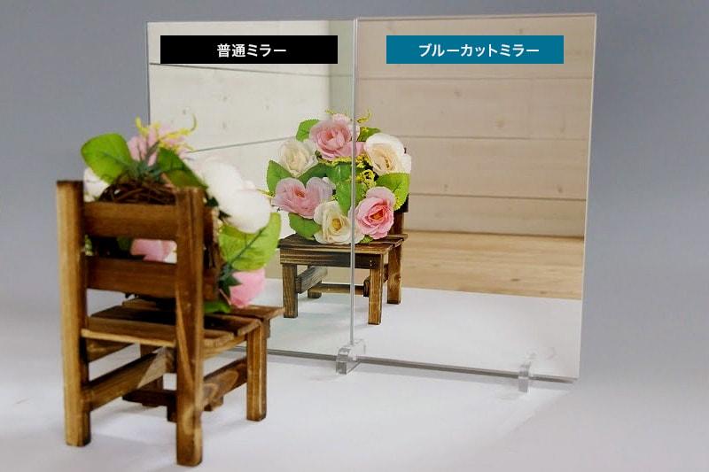「普通ミラー」と「ブルーカットミラー」の見え方の違い : 造花(2)