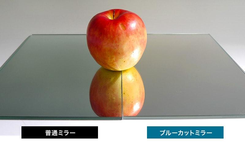 「普通ミラー」と「ブルーカットミラー」の見え方の違い : リンゴ(1)