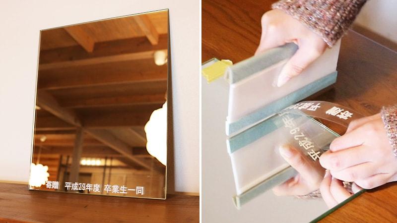 鏡の名入れに!簡単・キレイな「カッティングシート」の貼り方