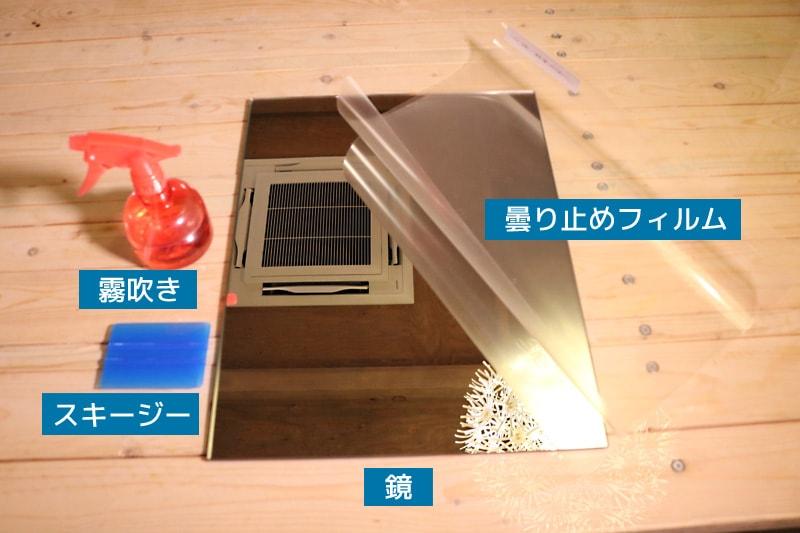 曇り止めフィルムの貼り方(1)